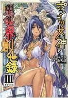 ポンコツ女神の異世界創世録 3