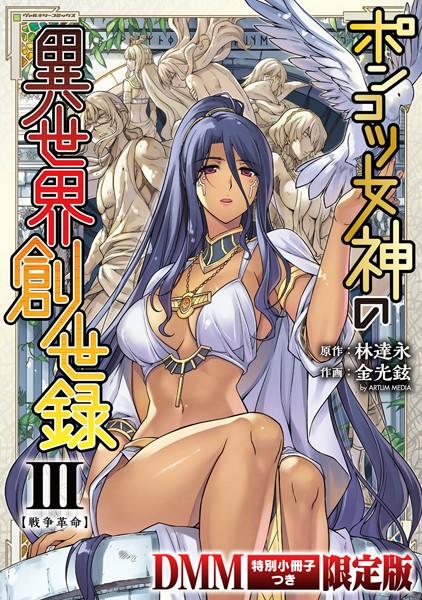 ポンコツ女神の異世界創世録 3【DMM限定版】