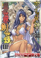ポンコツ女神の異世界創世録【DMM限定版】