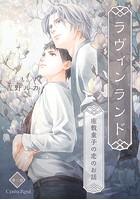 ラヴィンランド 〜座敷童子の恋のお話〜 第2話