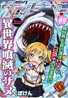 コミックヴァルキリーWeb版 Vol.89