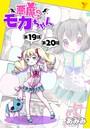 悪魔のモカちゃん 第19話〜第20話【単話】