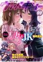 コミックヴァルキリーWeb版 Vol.90