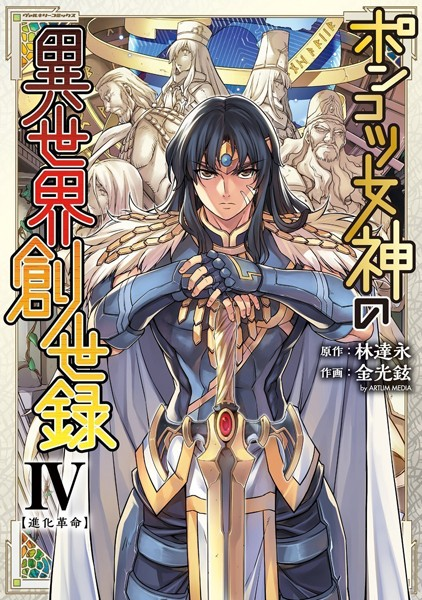 ポンコツ女神の異世界創世録 4