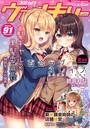 コミックヴァルキリーWeb版 Vol.91