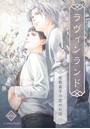 ラヴィンランド 〜座敷童子の恋のお話〜 第4話
