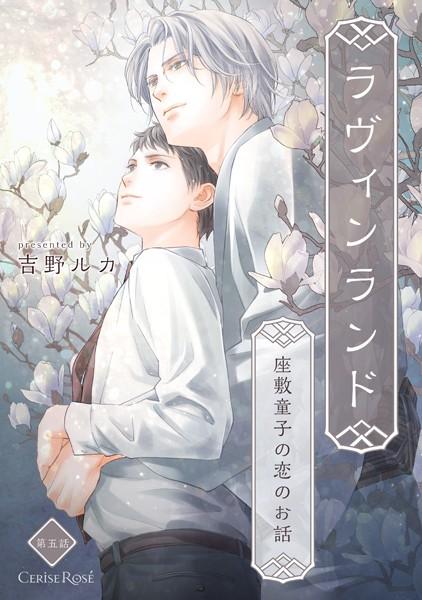 ラヴィンランド 〜座敷童子の恋のお話〜 第5話