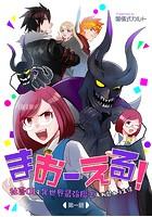 まおーえる!〜社畜OLと異世界最強魔王入れ替わり生活〜(単話)