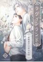 ラヴィンランド 〜座敷童子の恋のお話〜 第6話