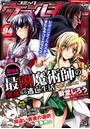 コミックヴァルキリーWeb版 Vol.94