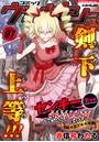 コミックヴァルキリーWeb版 Vol.97