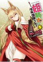 姫騎士がクラスメート! THE COMIC