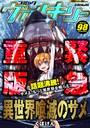 コミックヴァルキリーWeb版 Vol.98