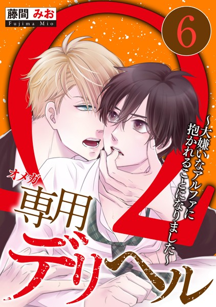【恋愛 BL漫画】Ω専用デリヘル〜大嫌いなアルファに抱かれることになりました〜(単話)