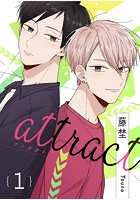 attract(単話)