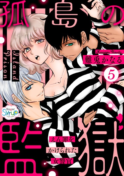 【恋愛 エロ漫画】孤島の監獄〜えん罪をかけられた女警官〜(単話)