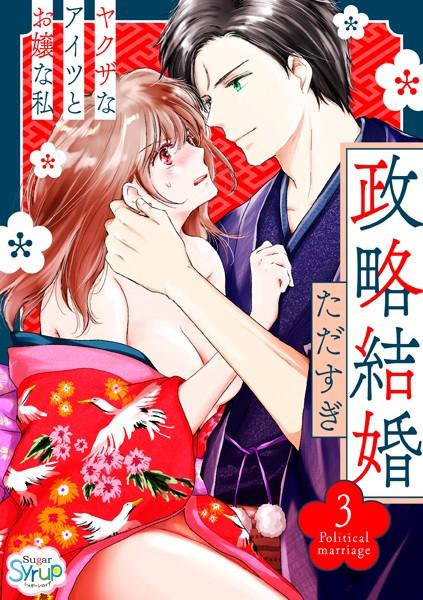 【恋愛 エロ漫画】政略結婚〜ヤクザなアイツとお嬢な私〜(単話)