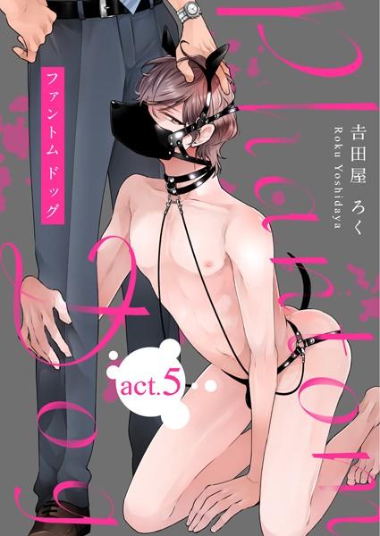 【恋愛 BL漫画】ファントムドッグ(単話)