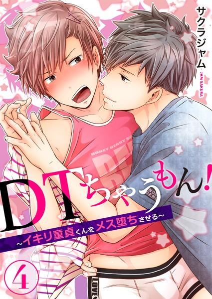 【恋愛 BL漫画】DTちゃうもん!〜イキリ童貞くんをメス堕ちさせる〜(単話)