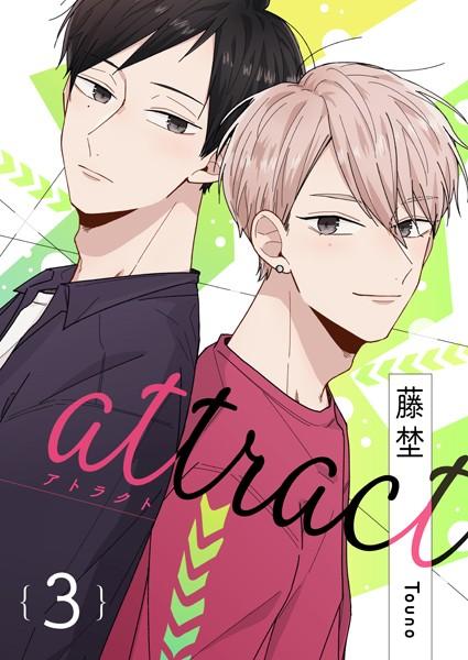 【恋愛 BL漫画】attract(単話)