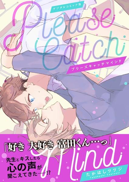 【恋愛 BL漫画】【デジタルコミック版】プリーズキャッチマインド