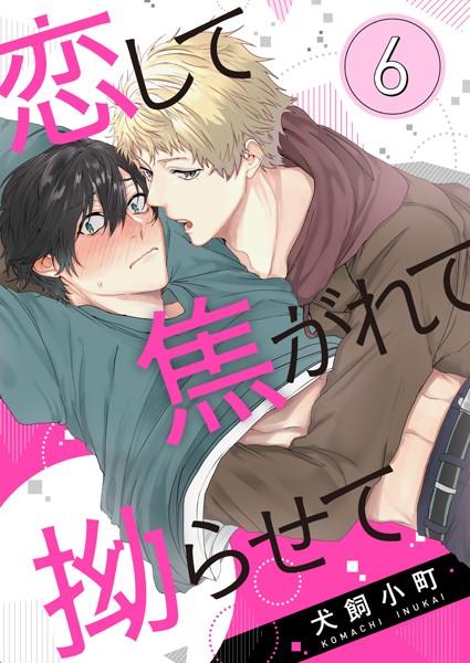 【恋愛 BL漫画】恋して焦がれて拗らせて(単話)