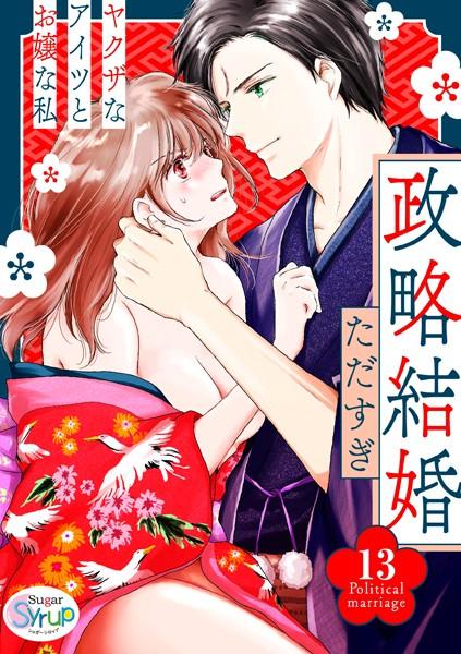 政略結婚〜ヤクザなアイツとお嬢な私〜 (13)