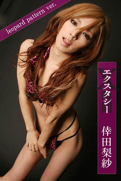 X時間(エクスタシー)〜leopard pattern ver.〜 倖田梨紗