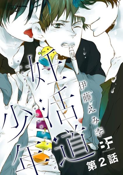 妊活道少年(分冊版) 2