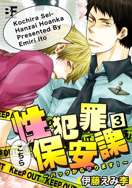 【教師 BL漫画】こちら性犯罪保安課バックから守ります!(単話)