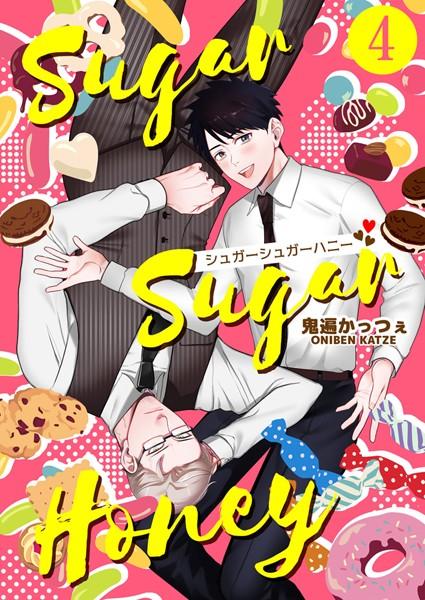 【恋愛 BL漫画】シュガーシュガーハニー(単話)