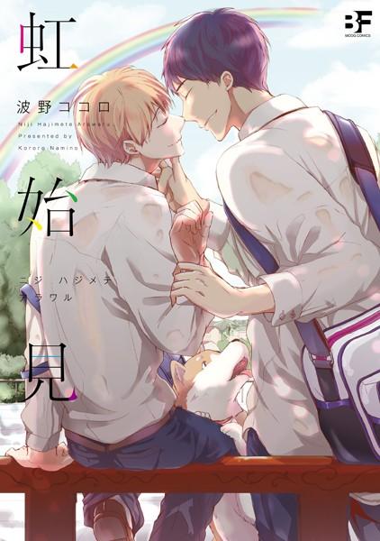 【スポーツ BL漫画】【単行本版】虹始見
