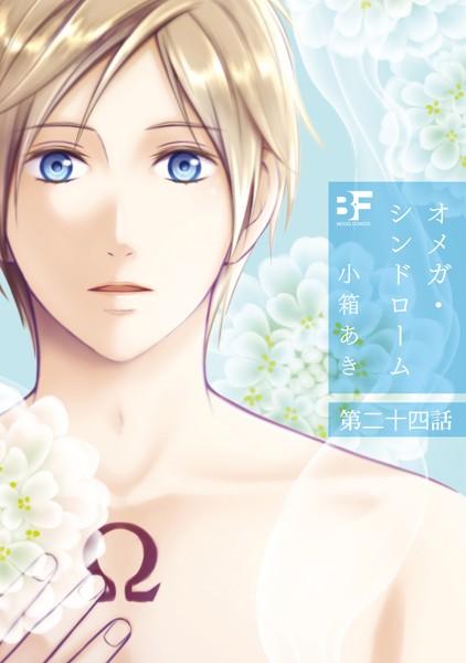 【白衣 BL漫画】オメガ・シンドローム(単話)