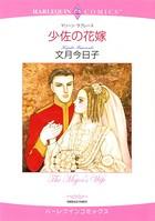 少佐の花嫁