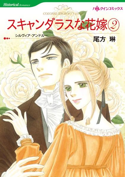 スキャンダラスな花嫁 2