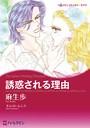 恋は突然やってくる!セレクトセット vol.1