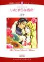 俺様ヒーローセット vol.1