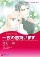 俺様ヒーローセット vol.3
