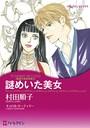作家・写真家ヒーローセット vol.3