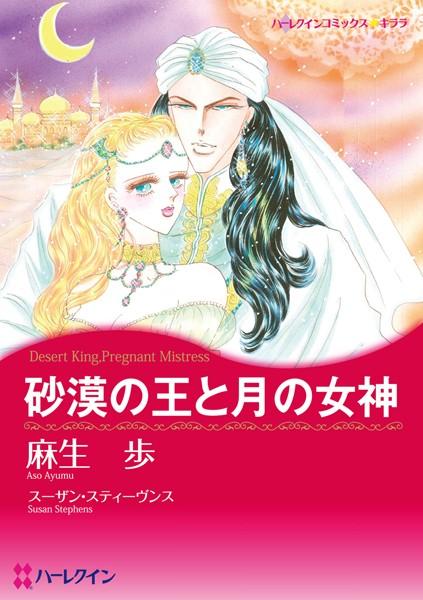 月夜に恋して セレクトセット vol.2