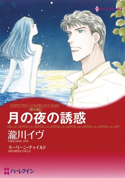 月夜に恋して セレクトセット vol.3