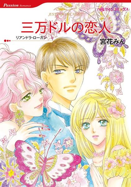 偽りの姿で 〜トリック・ラブ〜 セレクトセット vol.1