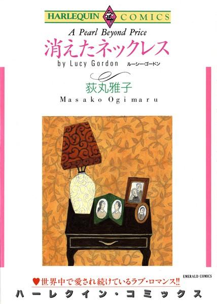 恋の復讐劇 セレクトセット vol.1