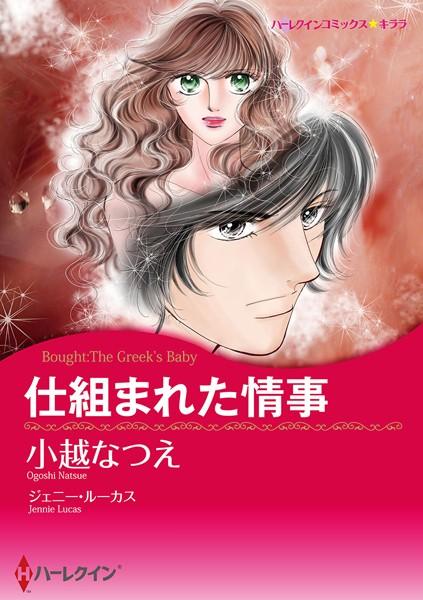 恋の復讐劇 セレクトセット vol.3