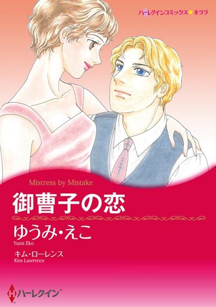 漫画家 ゆうみ・えこ セット