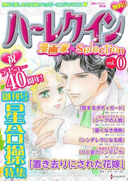 ハーレクイン 漫画家セレクション vol.0