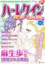 ハーレクイン 漫画家セレクション vol.1