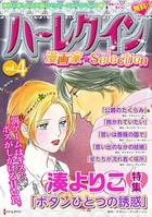 ハーレクイン 漫画家セレクション vol.4