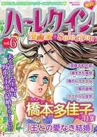 ハーレクイン 漫画家セレクション vol.6