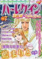 ハーレクイン 漫画家セレクション vol.7